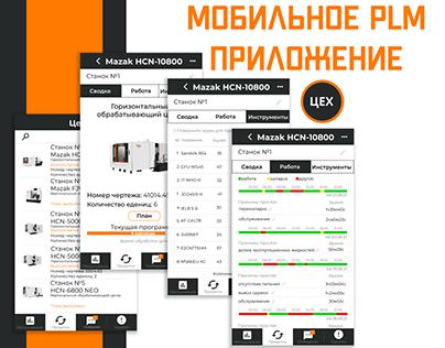 Мобильное PLM приложение