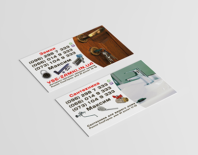 Business card #4 shop plumbing and door locks