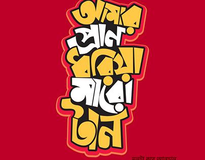 Bangla Typography আমার প্রান ধরিয়া মারো টান