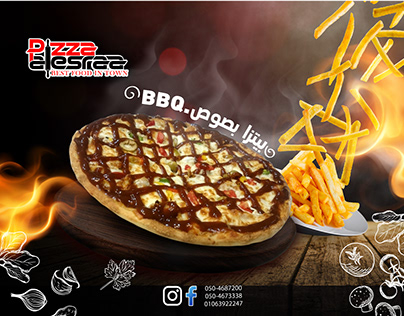 posts engagement of on pizza alesraa page