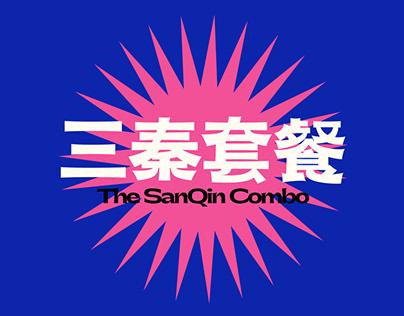 三秦套餐/The SanQin Combo