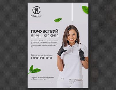 Стоматология «NovaДент»