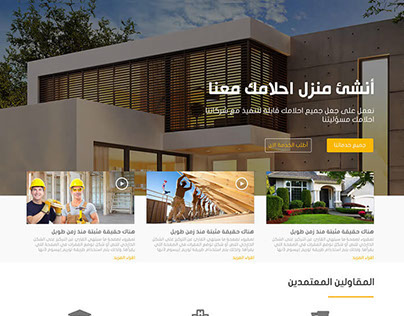 construction – Real estate investment company Theme