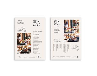AOKI 青木和洋食彩MENU|2016 / 4月號