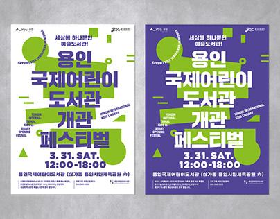 Yongin Cultural Foundation
