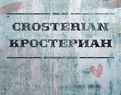 Crosterian (free font / бесплатный шрифт)