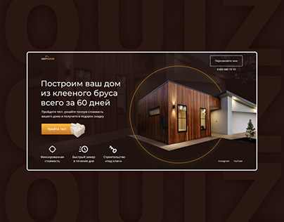 Quiz landing page for construction company
