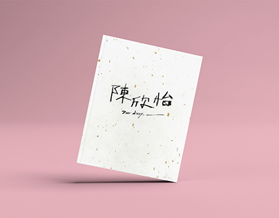 Installation Art|2016 視傳系化妝晚會 ::: 陳欣怡 Dear diary , ____