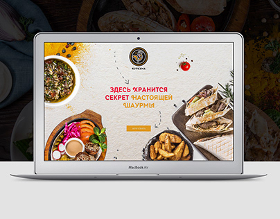 """Веб-сайт для ресторана быстрого обслуживания """"КУРКУМА"""""""
