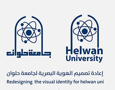 Helwan uni rebranding إعادة تصميم هوية جامعة حلوان