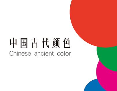 Chinese ancient color