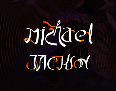 MJ Perception Shift Lingual Ambigram