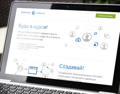Landing Page Events.WebMoney.ru (Re-Design)