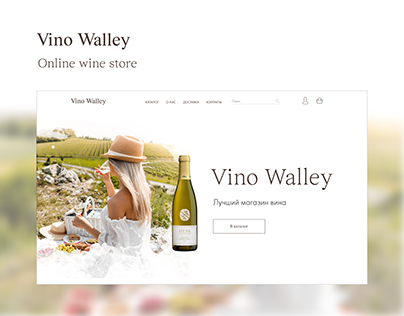 Wine online store | E-commerse
