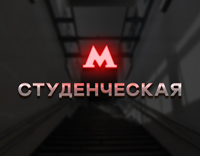 Metro Studencheskaya | illustrations