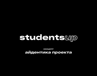 StudentsUP - концепт внутренней программы ИТМО