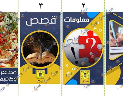 تصاميم اعلانات سناب شات