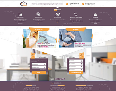 "Design of website for company ""1C Cloud"""