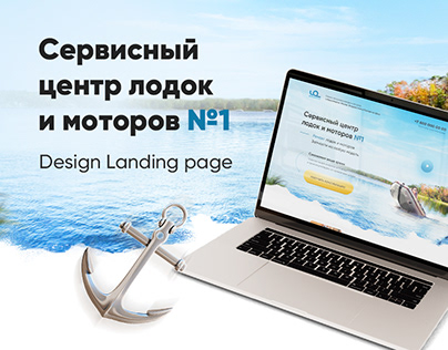 Landing page - Service center of boats and motors