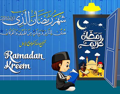Ramadan kreem - رمضان كريم 2017