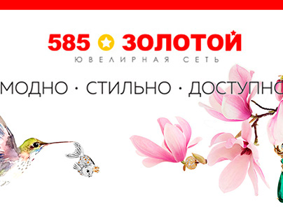 585 ЗОЛОТОЙ. Фасад ювелирного магазина.