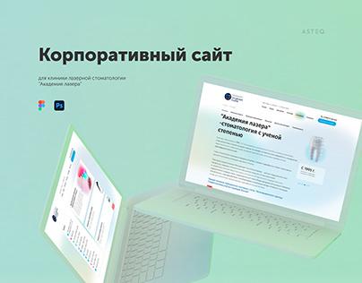 """Разработка корпоративного сайта для """"Академии лазера"""""""