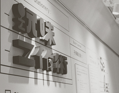 誠品書店 南西店 玩味工作術 展覽設計 eslite micro-exhibition design