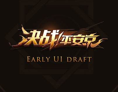 决战!平安京 Early UI draft.