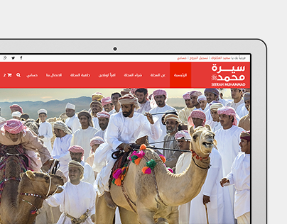 SEERAH MUHAMMAD ﷺ || Landing Page website