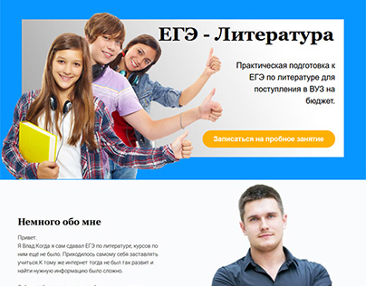 ЕГЭ-Литература