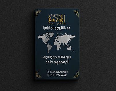 """""""مذكرات الادريسى""""Al-Idrisi's note design"""