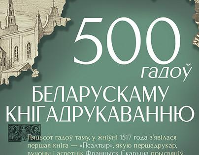 """Social ad banner """"Год книгопечатания"""" (примеры)"""