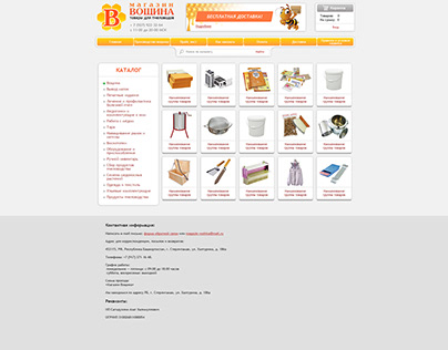 """Voschina"" shop - goods for beekeepers"