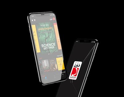 Dar Dawn Mobile App