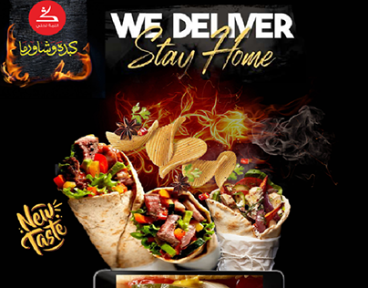 تصميم اعلان سوشيال ميديا لمطعم كبده و شاورما