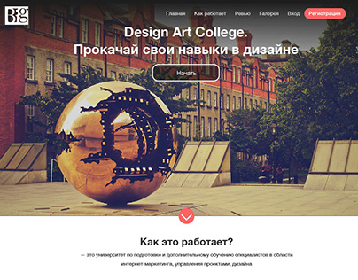 Design Art College