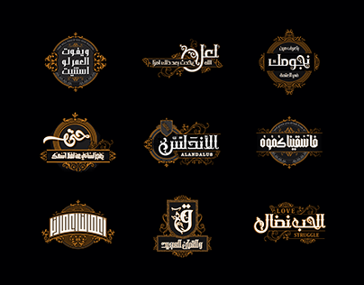 Vintage style lettering -Arabic