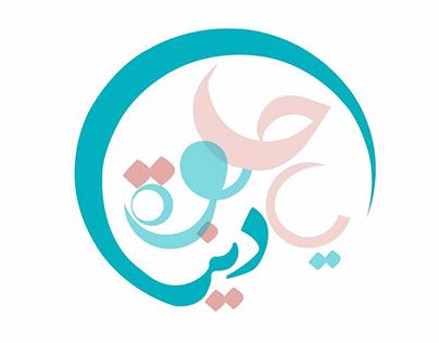 Redesigning Logos for Ro'ya