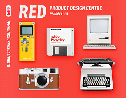 2020 RED Product Design Centre Hiring H5
