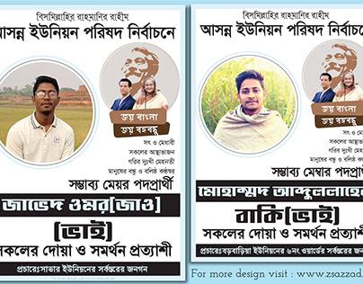 Election Postar (Bangla) Political postar