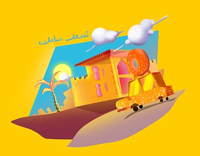 Talabat Digital Ad