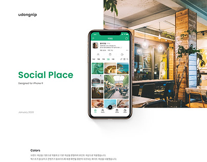 Social Place Udongnip application UI/UX design