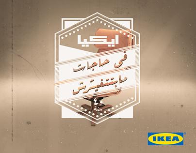 IKEA Egypt: 40 Years of POÄNG