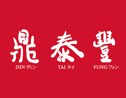 Branding & Visual Identity Design for Din Tai Fung