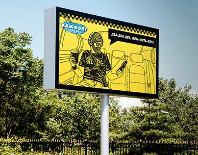 Иллюстрации для такси «Комфорт»