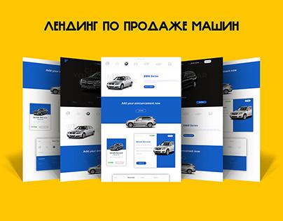 Верстка сайта по продаже машин