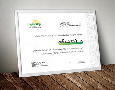NWF Certificate Design