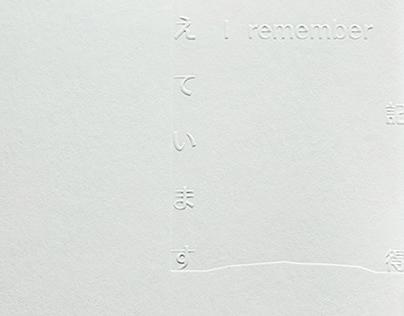 kd sun 孫孔棣 / I remember 我記得 覚えています