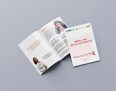 Brochure for doctors\ брошюра для врачей