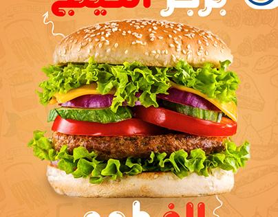 Social media advertisement for a burger restaurant